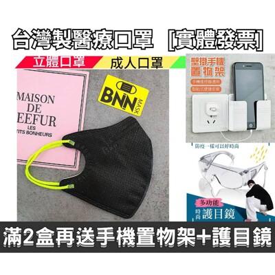 鼻恩恩BNN 3D立體 (極光黑) 成人醫療口罩 50入/盒 滿2盒再送手機置物架+護目鏡 (8.6折)