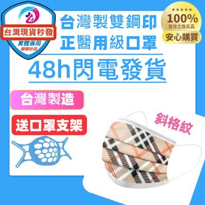 丰荷 成人醫療 醫用口罩 (30入/盒) (斜格紋 )買就送口罩支架x1 (6.7折)