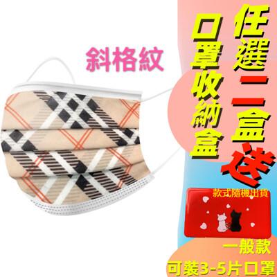 丰荷 成人醫療 醫用口罩 (30入/盒) (斜格紋 )任2盒送加厚款口罩收納盒 (6.7折)