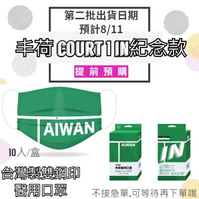 (台灣製 雙鋼印)丰荷 荷康、令和MD成人醫療口罩台灣Court 1 IN (10入)紀念款 (4.6折)