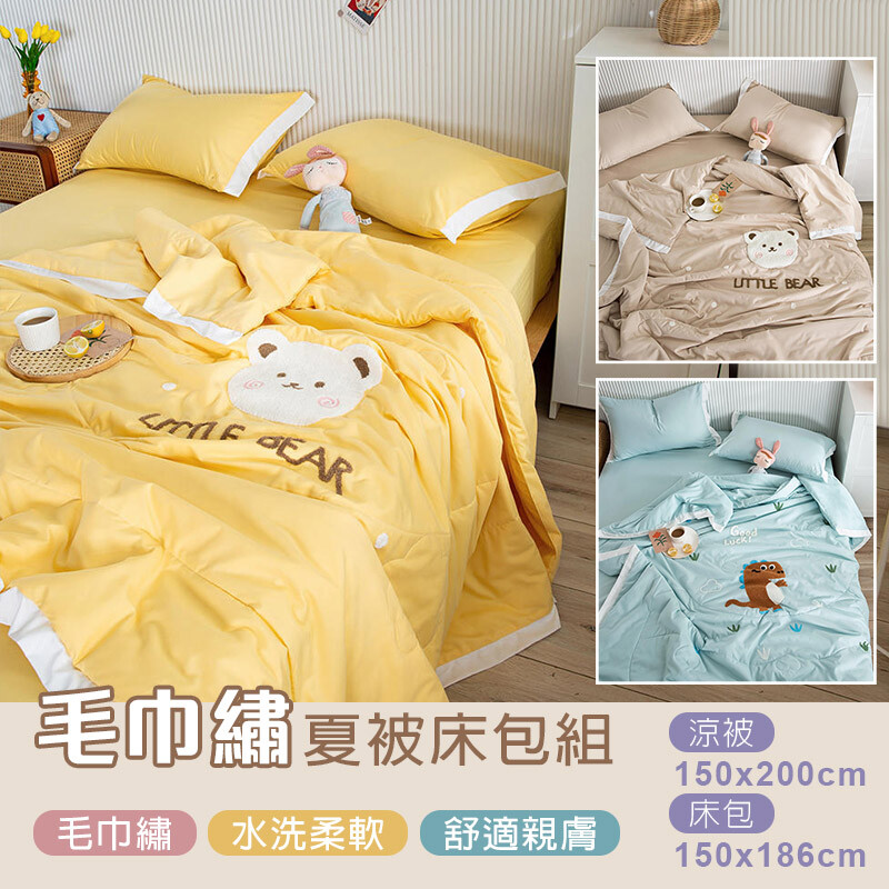 [bunny life] 毛巾繡水洗棉涼被床包組-雙人