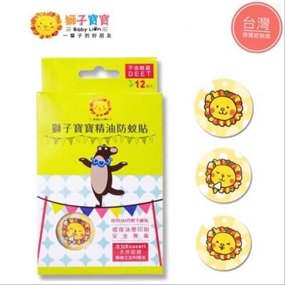 【獅子寶寶】寶寶天然檸檬尤加利精油防蚊貼片 (12片/盒)[台灣公司授權經銷商] 嬰兒防蚊貼片