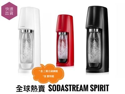 [台灣公司貨]sodastream氣泡水機(含鋼瓶及寶特瓶) 含稅附發票 多款顏色任選 氣泡機 (5.6折)
