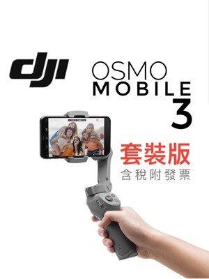 [台灣公司貨] DJI OSMO MOBILE 3【套裝版】三軸穩定器/手持穩定器 含稅附發票 (8折)