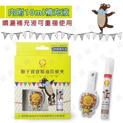 【獅子寶寶】寶寶精油防蚊夾 + 10ml補充液 [台灣公司授權經銷商]