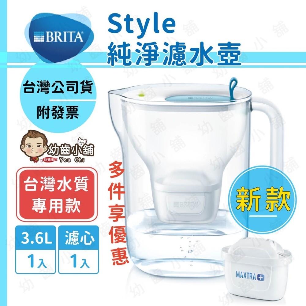 雙11限時下殺brita style 3.6l (內含濾芯*1) 純淨濾水壺/淨水壺