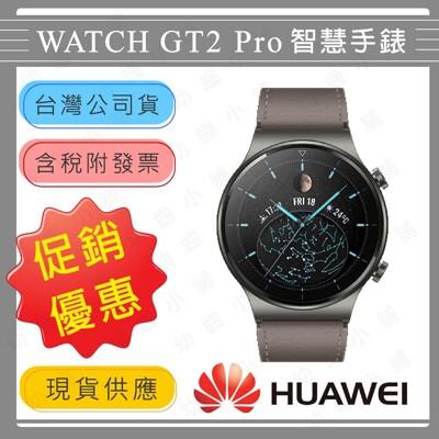 [台灣公司貨] 華為 Watch GT2 Pro智慧手錶 健康手環 運動手錶 (9.3折)
