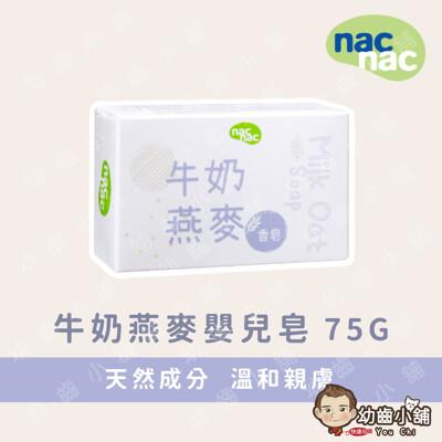 nac nac 牛奶燕麥香皂-75g (6.3折)