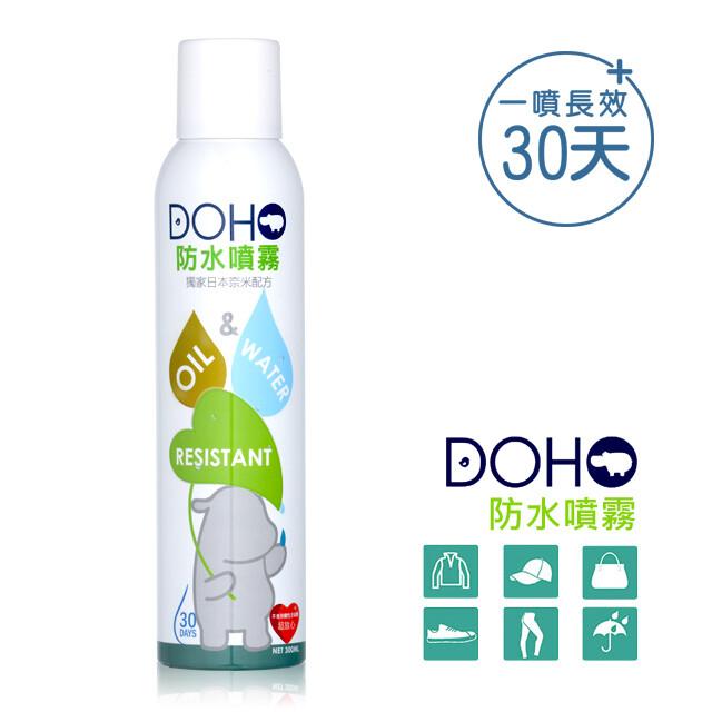 新款doho原民歌手王宏恩代言sng檢驗合格 防水噴霧/除臭噴霧150ml 雨天防水300ml