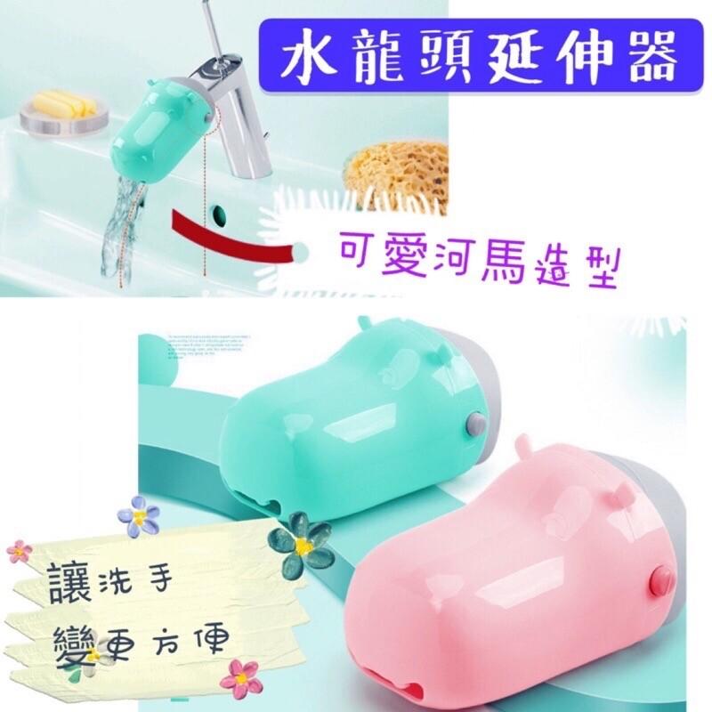 兒童水龍頭延伸器 兒童洗手輔助器 兒童洗手延伸