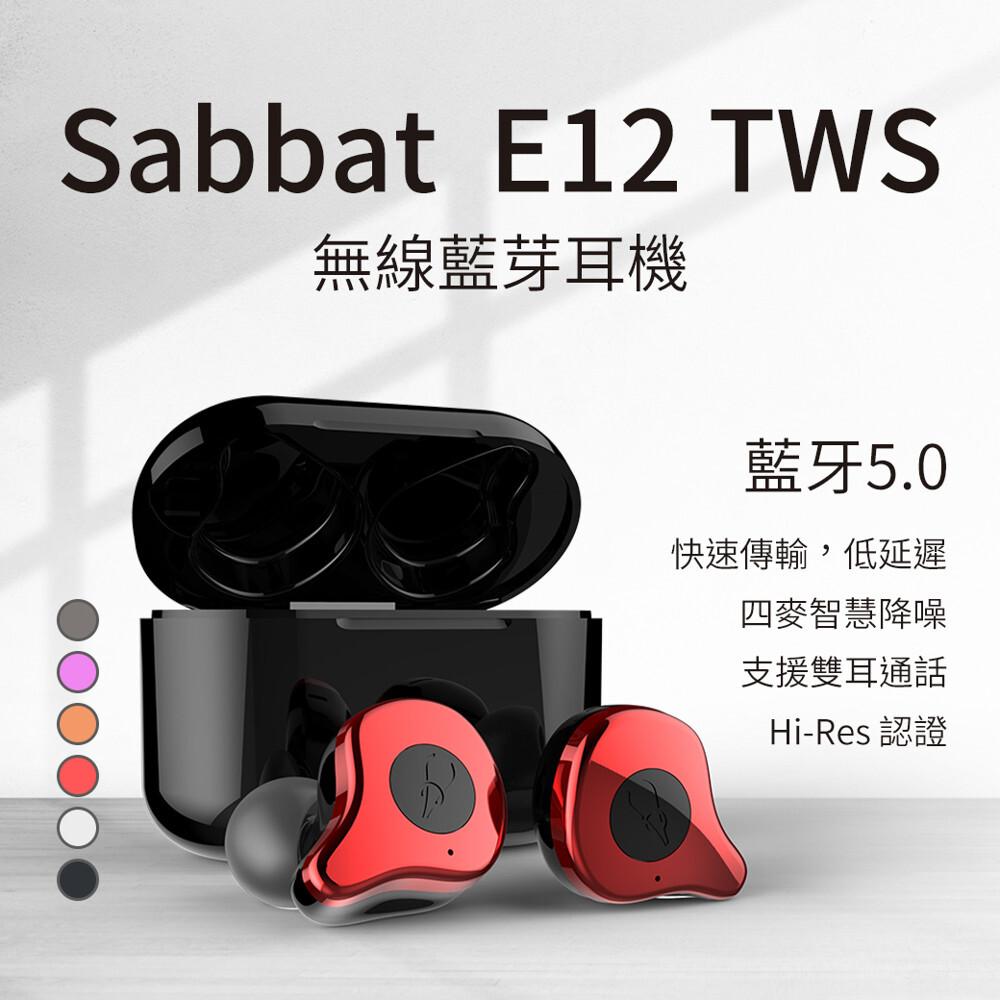 3abestbuysabbat魔宴 e12 真無線運動藍芽耳機(可無線充電/全耳式 )