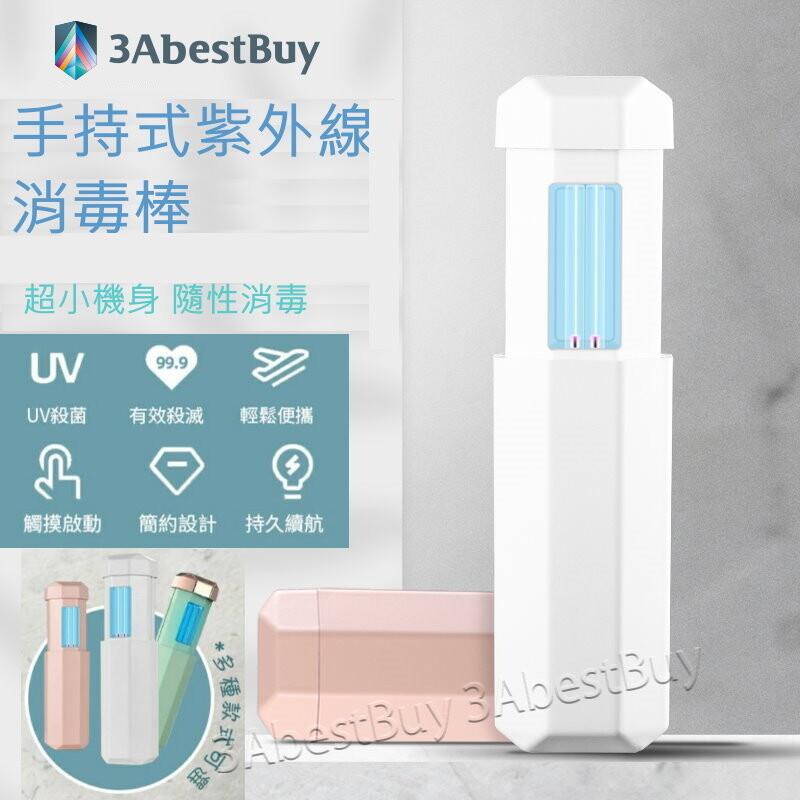 3abestbuy手持式時尚紫外線消毒棒-紫外線uvc+臭氧離子消毒