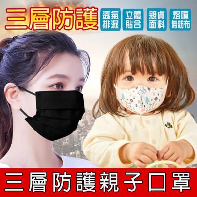 【口罩超殺價】歐盟CE認證三層防護熔噴布口罩(成人平面/兒童平面/兒童3D多色多款可任選)