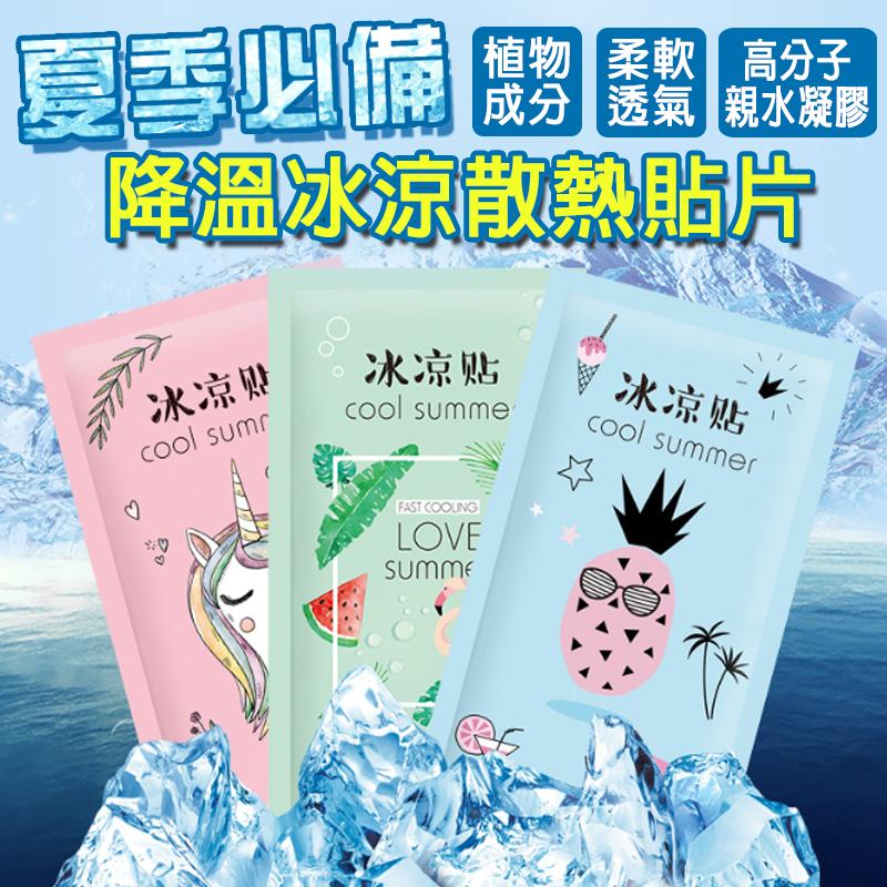 夏季專屬夏天降溫冰涼散熱貼片/夏天炎熱/隨身攜帶/安全健康/清涼