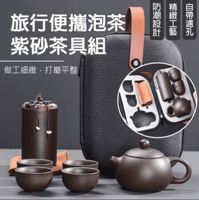 旅行便攜泡茶紫砂茶具組 (2.9折)