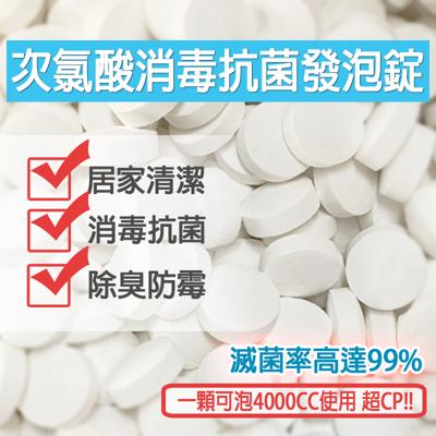 【高CP值】台灣製防疫抗菌次氯酸泡錠  (1片可泡4000ml次氯酸水) (2折)