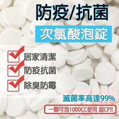 【高CP值】台灣製防疫抗菌次氯酸泡錠  (1片可泡1000ml次氯酸水) (2折)