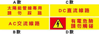 【珍福設計-250x60mm】有電危險 警告標示 警告貼紙 直流電警告貼紙 貼紙 標示貼紙 標示 (1.6折)