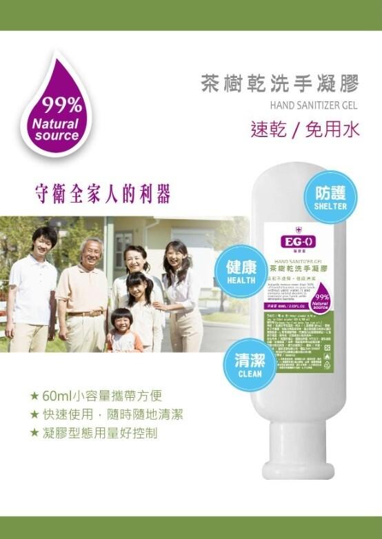 現貨 醫菌靈乾洗手  eg-0 茶樹乾洗手凝膠 速乾 免水洗 60ml小容量 方便攜帶