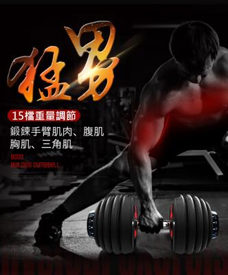特價現貨 【快速調整型啞鈴】 24KG 52磅 可調式啞鈴 15段重量快速切換 健美健身 重訓 舉重 (3折)