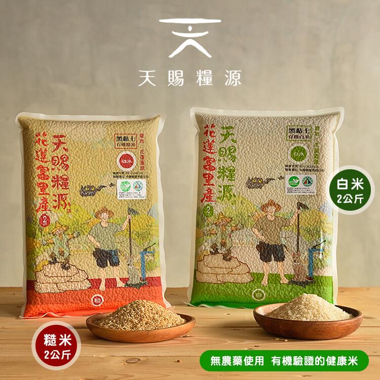 天賜糧源 黑黏土有機米(2kg/包)