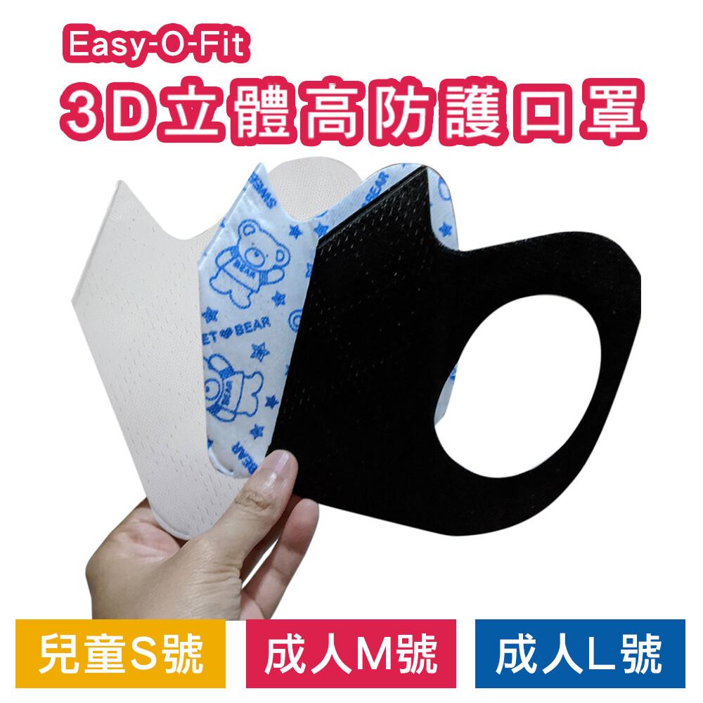 美國 easy-o-fit 3d透氣 三層立體口罩 非醫療口罩 一入30片 黑色款