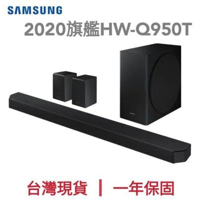 ★2020旗艦★三星 HW-Q950T soundbar 聲霸 家庭劇院 (7.9折)