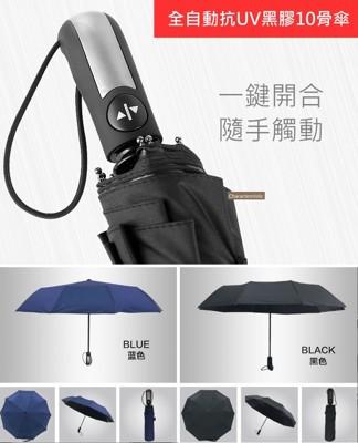 自動開合防曬黑膠超大傘面碳纖維自動傘 (3.1折)