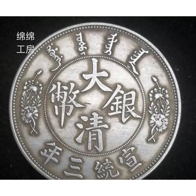純銀銀元 反尾龍 大清銀幣宣統三年 龍洋 高仿銀幣保真銀大洋銀圓 - (10折)