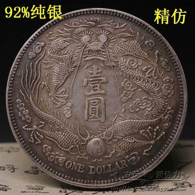 傳世包漿純銀 高仿長須龍宣統三年 大清銀幣宣統三年銀元龍洋大頭 - (10折)