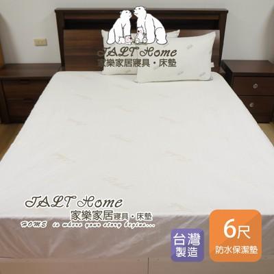 針織舒柔布防水保潔墊-6*6.2尺(加大雙人) (6.5折)