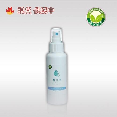 魔力淨長效抗菌護膜液-護手配方-100ml隨身瓶