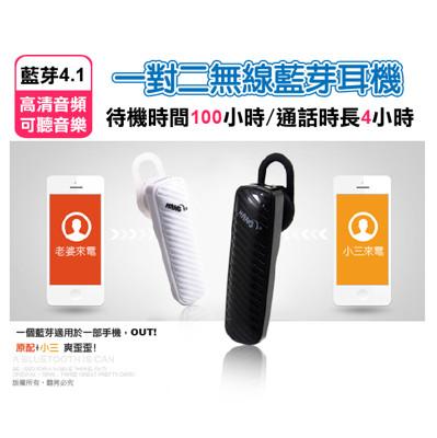 頂級商務型無線藍芽耳機 (4折)