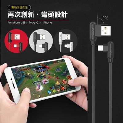 創新款 L型抗彎折快充傳輸線(Micro USB/Type C/Lightning 8pin) (2.5折)