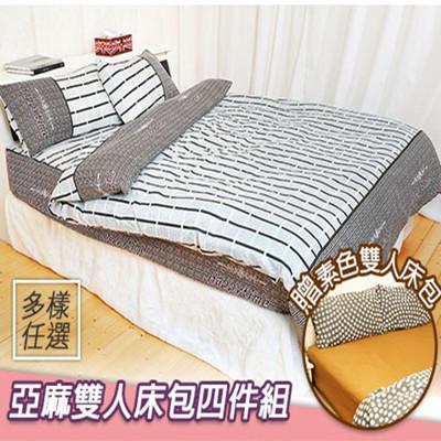 【限量】夏季雙人床包四件組(贈素色床包套) (3折)