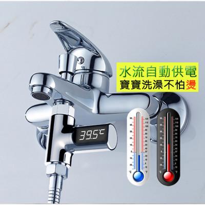 BESTHOT綠能LED水溫感測器(水流自動供電) (6折)