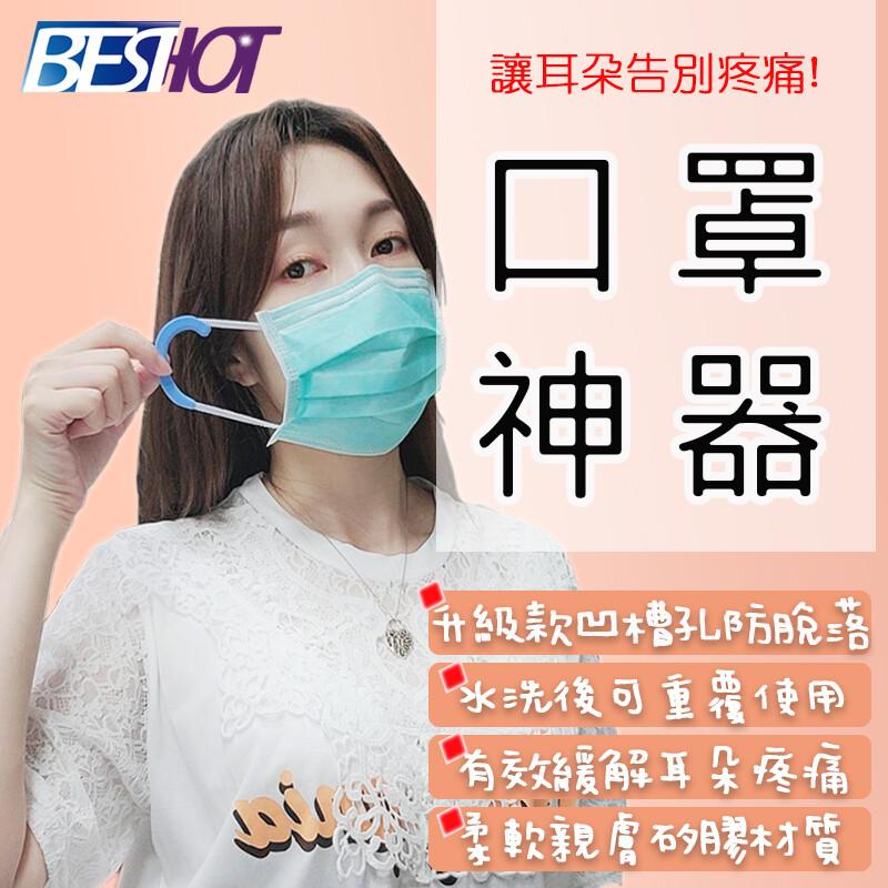 besthot矽膠彎式口罩護耳套 口罩繩減壓護套 減壓套 4入2對 隨機出貨