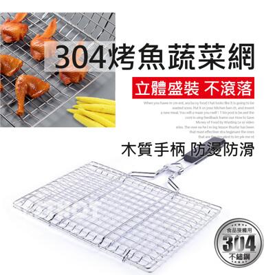 【BESTHOT】頂級304食品用不鏽鋼烤魚蔬菜兩用夾網 烤魚網 蔬菜網 (9.4折)