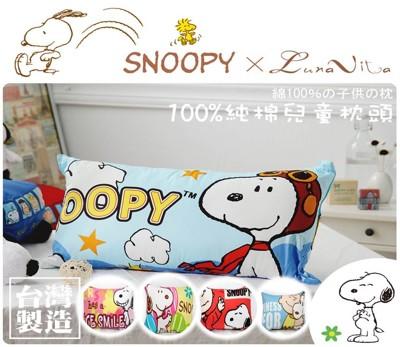 【Luna Vita X SNOOPY】台灣製 100%精梳棉 史奴比幼童枕(多款可選) (3.9折)