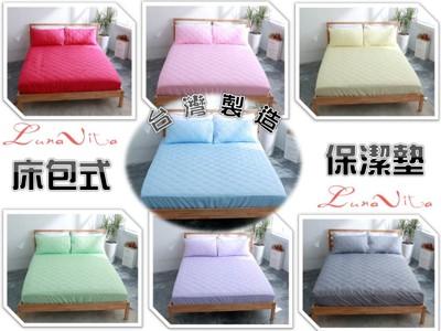 【Luna Vita】雙人台灣製造 果凍色床包式保潔墊 (多款顏色可選) (4.4折)