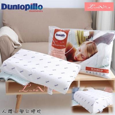 【Luna Vita × Dunlopillo】英國品牌 鄧錄普 100%天然人體工學乳膠枕 (3.2折)