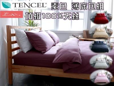 【Luna Vita】雙人 頂級100%天絲 素色床包組(6款可選) (3.9折)