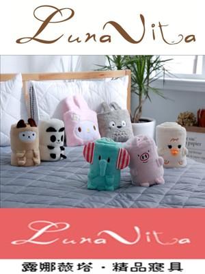 【Luna Vita】可愛動物造型 超細法蘭絨 隨身毯100*160 (7款任選) (5折)