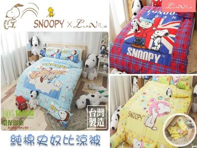 【Luna Vita X SNOOPY】台灣製 100%精梳棉 史奴比涼被 (多款可選) (4.8折)