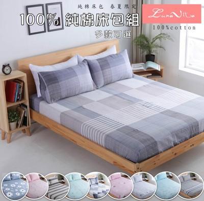 【Luna Vita】雙人 春夏100% 精梳棉 床包三件組(多款可選) (4折)