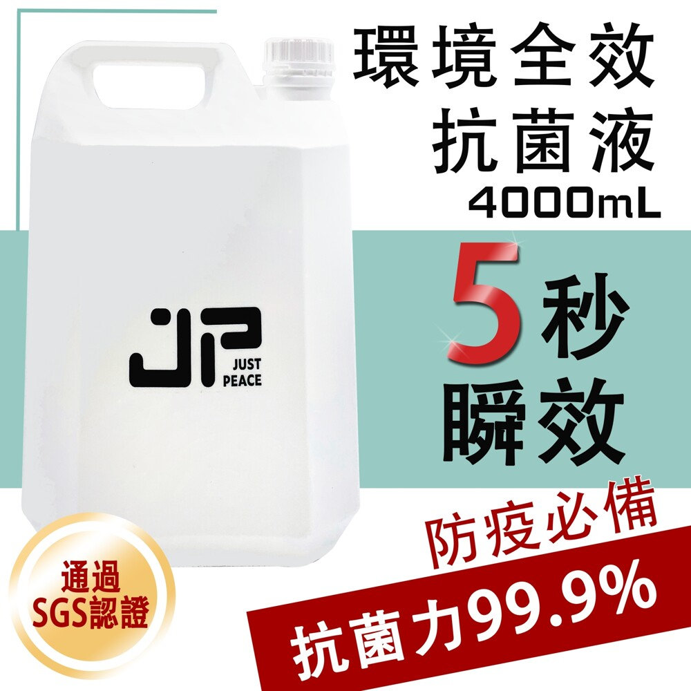 jp抗菌五秒瞬效抗菌液 4000ml sgs認證 全台唯一5秒瞬效 抗菌力99.99%