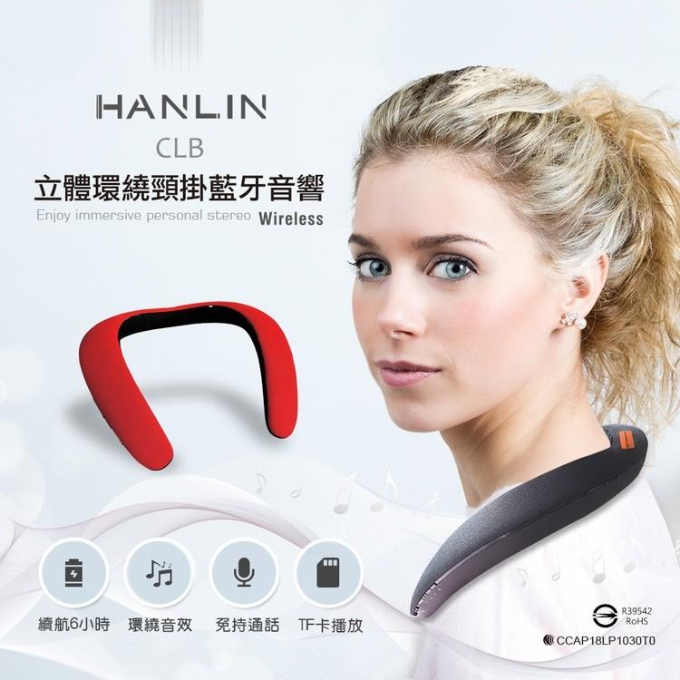子奇-hanlin clb真 3d立體聲藍牙頸掛音響 藍芽耳機 藍芽喇叭 藍芽音箱可 fm 收音機