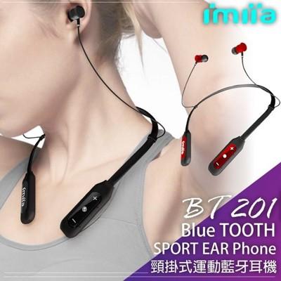 子奇通訊 Imiia BT201 IP54 防水頸掛式藍牙耳機 超長待機運動藍芽耳機立體環繞 (5折)