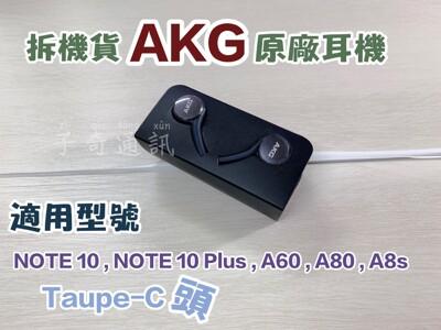 拆機貨SAMSUNG AKG Type C NOTE 10 Plus A60 A80 A8s原廠耳機 (5折)