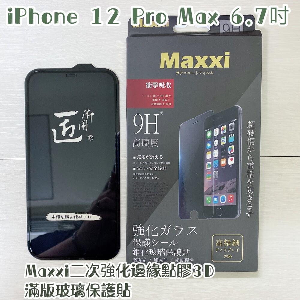 子奇 maxxi iphone 12 pro max 6.7吋 二次強化邊緣點膠3d滿版玻璃保護貼